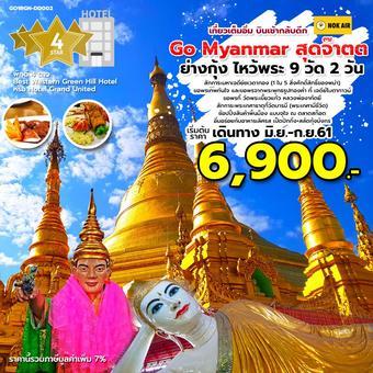 Go Myanmar สุดจ๊าตต ย่างกุ้ง ไหว้พระ 9วัด 2 วัน 1 คืน