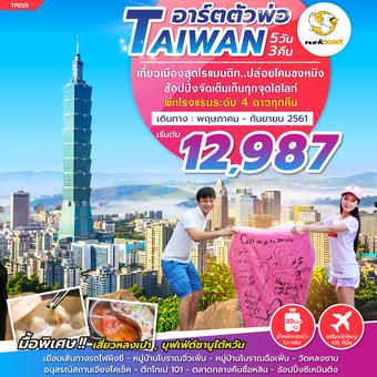 TAIWAN อาร์ตตัวพ่อ 5D3N