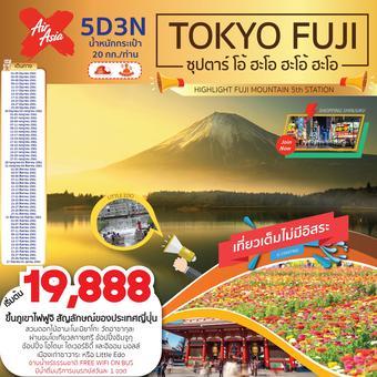 TOKYO FUJI ซุปตาร์ โอ้ ฮะโอ ฮะโอ้ ฮะโอ 5D3N
