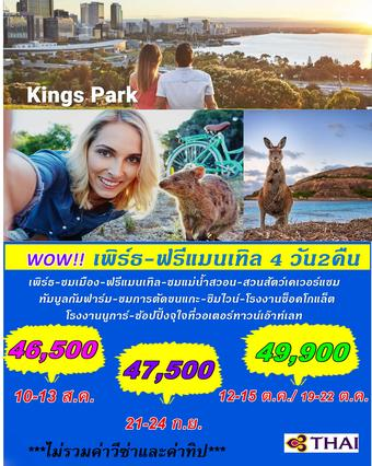PERTH-FREMANTLE 4D 2N