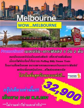 WOW…MELBOURNE 5D 2N