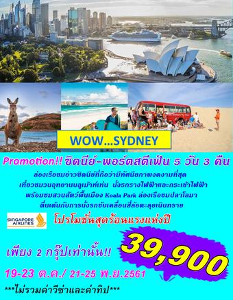 Wow!! SYDNEY-PORT STEPHEN 5D3N