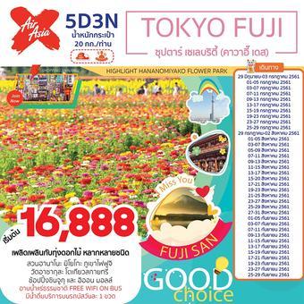 TOKYO FUJI ซุปตาร์ เซเลบริตี้ (คาวาอี๊ เดส) 5D3N