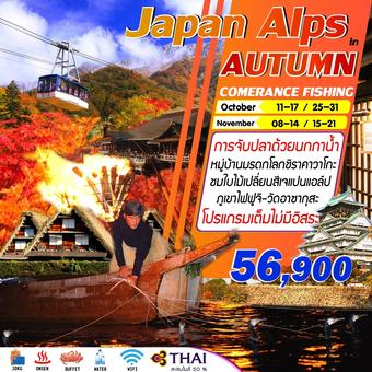 JAPANALPS IN AUTUMN 4 NIGHT