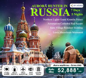 AURORA HUNTER IN RUSSIA 7 วัน 5 คืน