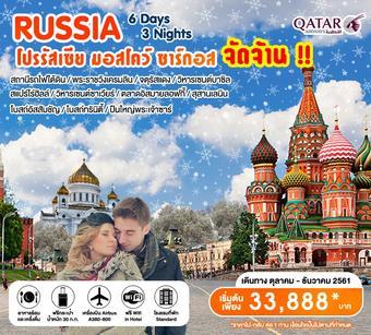 โปรรัสเซีย มอสโคว์ ซาร์กอส จัดจ้าน 6 วัน 3 คืน