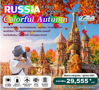 RUSSIA COLORFUL AUTUMN 6 วัน 3 คืน