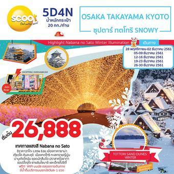 OSAKA TAKAYAMA KYOTO ซุปตาร์ ทตโทริ SNOWY 5D4N