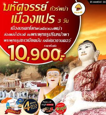 มหัศจรรย์.....เมืองแปร  ชมเมืองมรดกโลกแห่งเดียวของพม่า 3 วัน 2 คืน