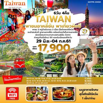 TAIWAN พาชมอาหลี่ซัน พาเที่ยวผิงซี 6 วัน 4 คืน