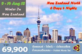 Winter in New Zealand 6D4N
