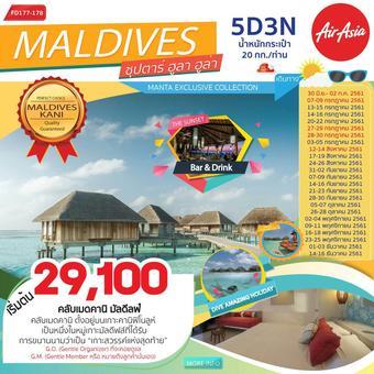 MALDIVES CLUBMED KANI ซุปตาร์ ฮูลา ฮูล่า 3D2N