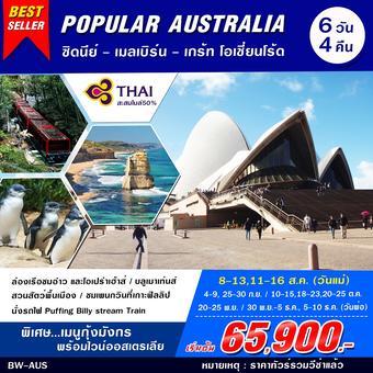 POPULAR AUSTRALIA 6D4N