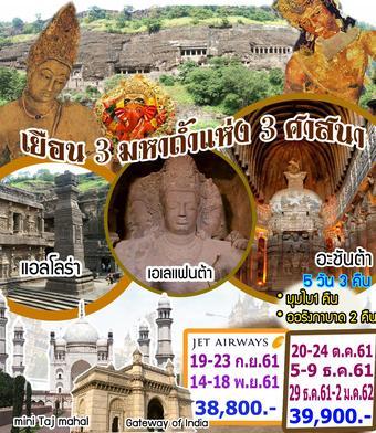 อินเดีย เยือน 3 มหาถ้ำแห่ง 3 ศาสนา 5 วัน 3 คืน