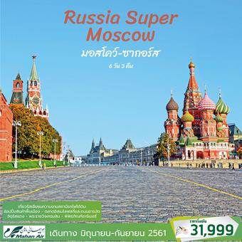 SUPER RUSSIA MOSCOW - ZAGORSK