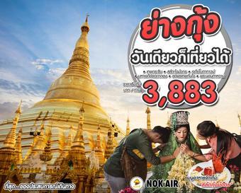 พม่า ย่างกุ้ง วันเดียวก็เที่ยวได้