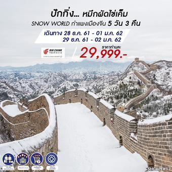 ปักกิ่ง...หมึกผัดไข่เค็ม SNOW WORLD กำแพงเมืองจีน 5 วัน 3 คืน