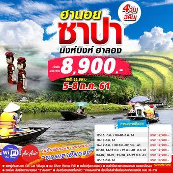 เวียดนามเหนือ ฮานอย ซาปา นิงห์บิงห์ ฮาลอง 4วัน 3คืน