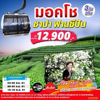 เวียดนามเหนือ...มอคโช (moc chau) - SaPa(FANSIPAN) 3วัน 2คืน