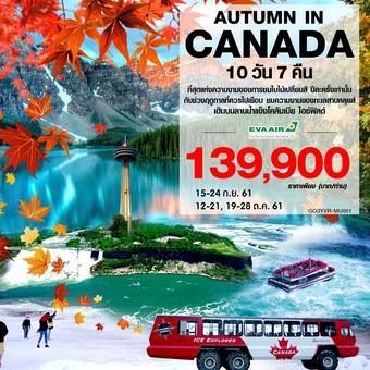 AUTUMN IN CANADA 10 วัน 7 คืน