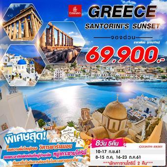 GREECE SANTORINI'S SUNSET กรีซ 8 วัน 5 คืน