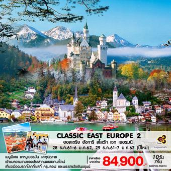 CLASSIC EAST EUROPE 2 ออสเตรีย ฮังการี สโลวัก เชก เยอรมนี 10 วัน 7 คืน