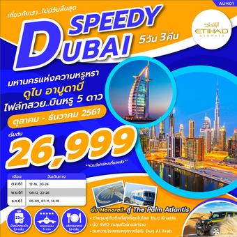 SPEEDY DUBAI 5D3N