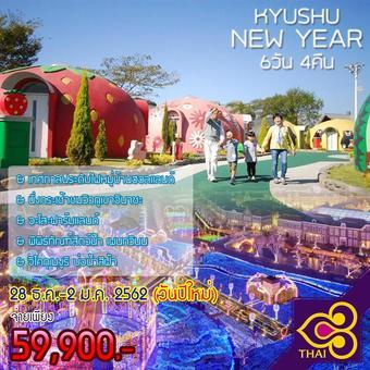 KYUSHU NEW YEAR 6D4N