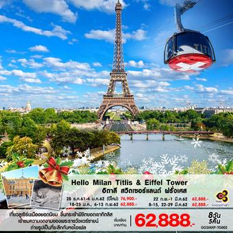 Hello Milan, Titlis & Eiffel Tower อิตาลี สวิตเซอร์แลนด์ ฝรั่งเศส 8 วัน 5 คืน