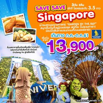 SINGAPORE SAVE SAVE บินหรู ราคาเบา เบา 3 วัน 2 คืน