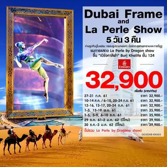 Dubai Frame and La Perle Show 5 วัน 3 คืน