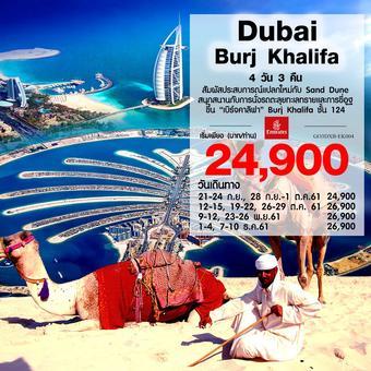 Dubai Burj Khalifa 4 วัน 3 คืน