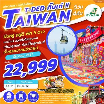 T-DED กิ๊บเก๋ TAIWAN 5D4N