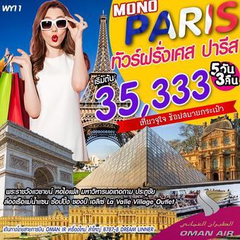 MONO PARIS FRANCE 5D3N