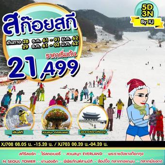 เกาหลี สก๊อยสกี 5D3N