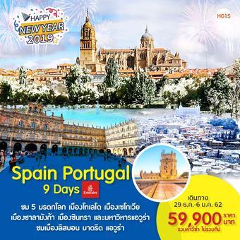 Spain Protugal 9 วัน 6 คืน