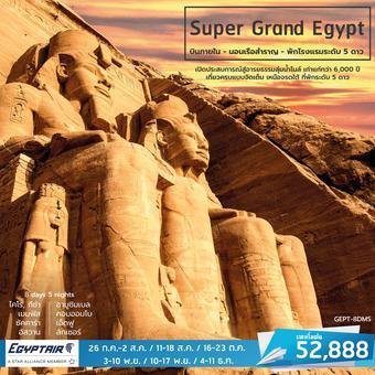 SUPER GRAND EGYPT  8 วัน 5 คืน