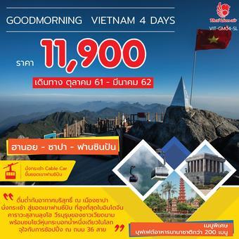GOOD MORNING SAPA VIETNAM ฮานอย-ซาปา-ฟานซีปัน  4 วัน 3 คืน