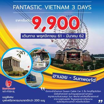 FANTASTIC VIETNAM ฮานอย – ฮาลอง - สวนสนุก Sun World 3 วัน 2 คืน
