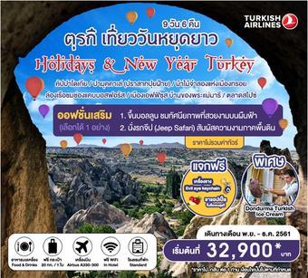 HOLIDAYS & NEW YEAR TURKEY 9D6N