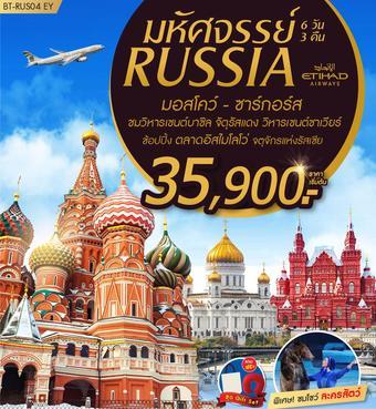 มหัศจรรย์...รัสเซีย มอสโคว์ ซาร์กอร์ส 6 วัน 3 คืน
