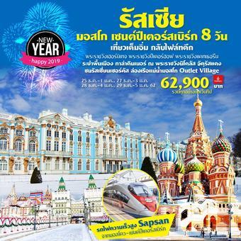 รัสเซีย มอสโคว์ เซนต์ปีเตอร์สเบิร์ก 8 วัน 5 คืน