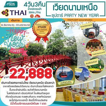 เวียดนามเหนือ ฮานอย ซาปา นิงห์บิ่งห์ ซุปตาร์ PARTY NEW YEAR 4วัน3คืน