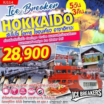 Ice Breaker Hokkaido 5D3N