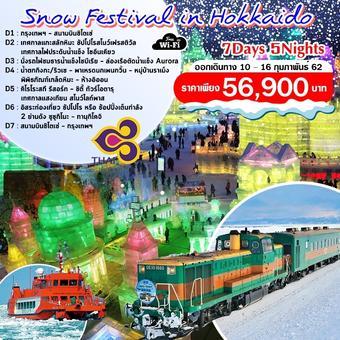 Snow Festival in Hokkaido 7 วัน 5 คืน