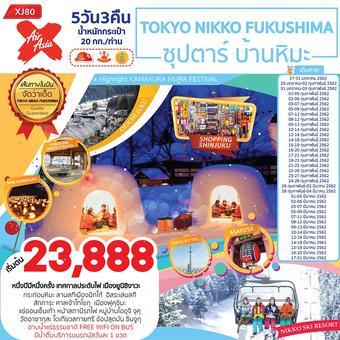 TOKYO NIKKO FUKUSHIMA ซุปตาร์ บ้านหิมะ 5D3N