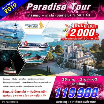 PARADISE TOUR (NEW YEAR CELEBRATION) 9 วัน 7 คืน