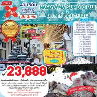 NAGOYA MATSUMOTO FUJI ซุปตาร์ เจ้าชายหิมะ 4D3N