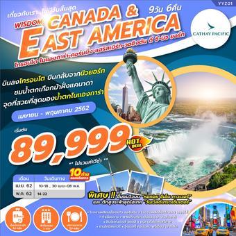 WISDOM CANADA & EAST AMERICA 9D6N