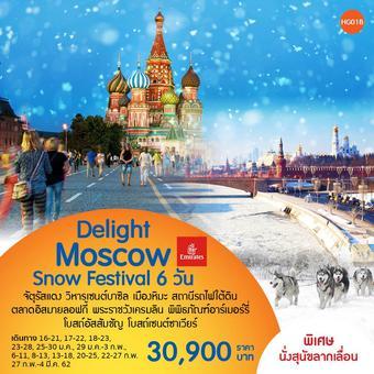 Delight Moscow Snow Festival 6 วัน 3 คืน